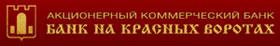 Калькулятор вкладов Банка На Красных Воротах