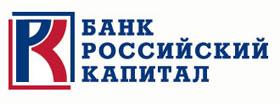 Калькулятор вкладов банка Российский капитал