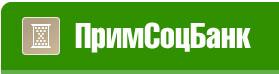 Калькулятор досрочного погашения кредита в Примсоцбанке