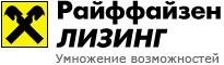 Лизинговый калькулятор на автотранспорт компании Райффайзен Лизинг